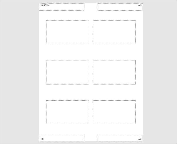 إظهار النشرات الرئيسية في PowerPoint