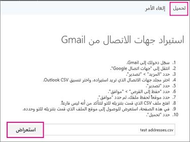 """اختر """"استعراض"""" لتحديد موقع ملف csv. ثم اختر «تحميل» لاستيراده إلى حساب Office 365."""