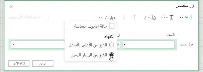 ضمن فرز مخصص، افتح قائمة الخيارات وحدد الفرز من اليسار إلى اليمين
