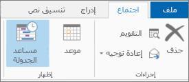 """الزر """"مساعد الجدولة"""" في Outlook 2013."""