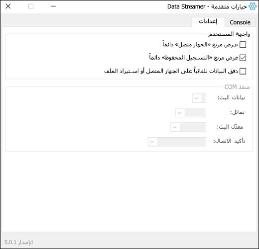 """علامة التبويب """"إعدادات الإعدادات المتقدمة"""" في Excel Data ستريمير"""