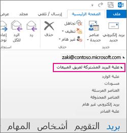 """يتم عرض علبة البريد المشتركة في """"قائمة المجلدات"""" في Outlook"""