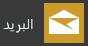 """يعرض تطبيق """"البريد"""" في Windows 10 كما يظهر على قائمة """"بدء"""" في نظام التشغيل Windows"""