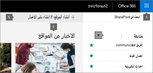 SharePoint Online من الصفحه الرئيسيه