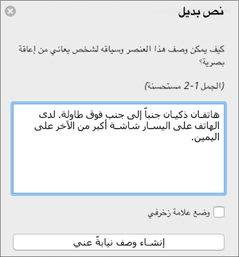 نص بديل في PowerPoint for Mac