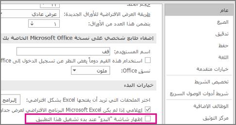 خيار Excel لإيقاف تشغيل شاشة البدء عندما تفتح Excel