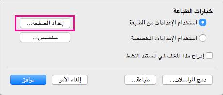 انقر فوق اعداد الصفحه ل# تحديد حجم المغلف و# تخطيط من التكوينات توفير ب# واسطه الطابعه.