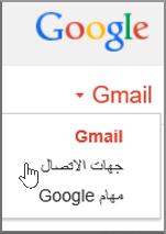 """لاستيراد جهات اتصال Gmail إلى Office 365، حدد Gmail ثم """"جهات الاتصال"""""""