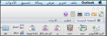 ما يبدو عليه الشريط في Outlook for Mac 2011