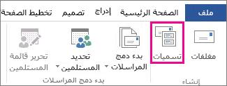 إنشاء مجموعة ضمن علامة التبويب مراسلات