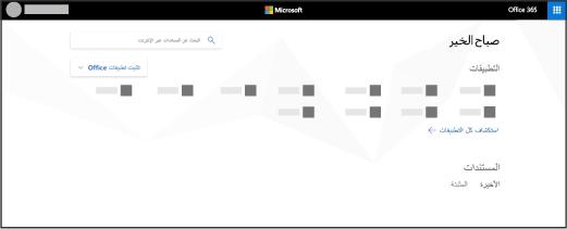 صفحة Office 365 الرئيسية