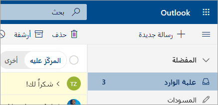 لقطه شاشه للبريد في Outlook علي الويب بيتا