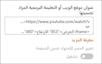 لصق عنوان URL للفيديو أو تضمين التعليمات البرمجية في الحقل