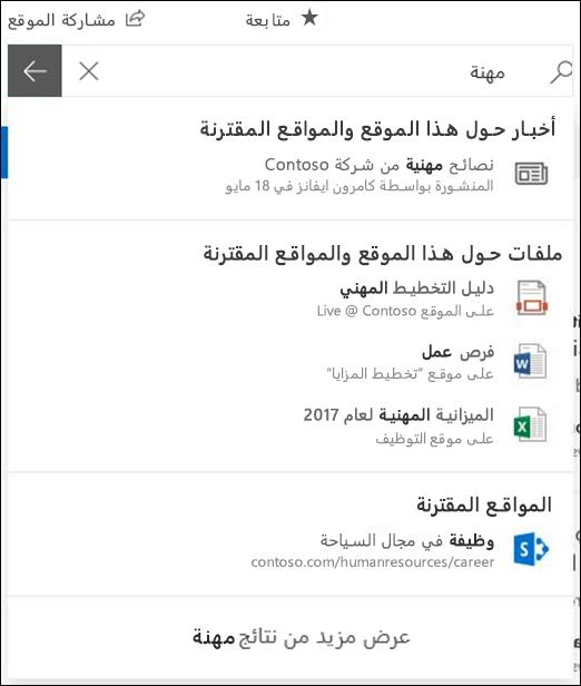 نتائج البحث علي موقع مركز SharePoint