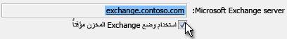 """خانة الاختيار """"استخدام وضع Exchange المخزن مؤقتاً"""""""