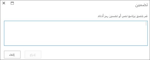 """لقطة شاشة لمربع الحوار """"تضمين"""" في SharePoint Online للصق البرنامج النصي أو التعليمات البرمجية المراد تضمينها لملفات الفيديو أو الصوت ثم إدراج التعليمة البرمجية."""