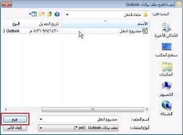 """مربع الحوار """"إنشاء/فتح ملف بيانات Outlook"""""""