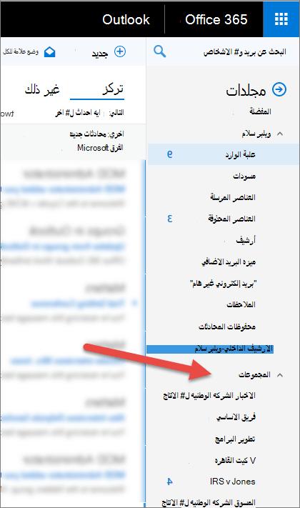 ستجد المجموعات في جزء التنقل الي اليسار في Outlook او Outlook علي الويب