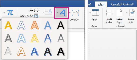 """علامة التبويب """"إدراج"""" مع تمييز خيار WordArt."""