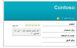 التصنيفات على صفحة SharePoint