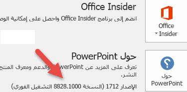 تعرض لقطة الشاشة رقم النسخة والإصدار بجانب زر حول PowerPoint