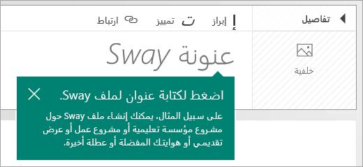 تلميح العنوان على الشريط القصصي لـ Sway