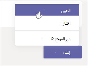 انقر فوق الزر إنشاء ، ثم فوق خيار التعيين من القائمة المنبثقة.