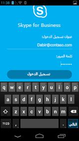 صورة لشاشة تسجيل الدخول إلى Skype for Business على هاتف يعمل بنظام Android