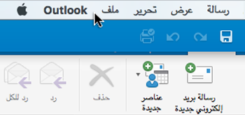 لمعرفة أي إصدار Outlook لديك، اختر Outlook الموجود على شريط القوائم.