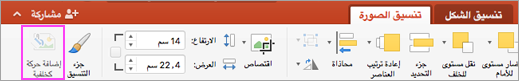 لقطة شاشة لزر إضافة حركة كخلفية