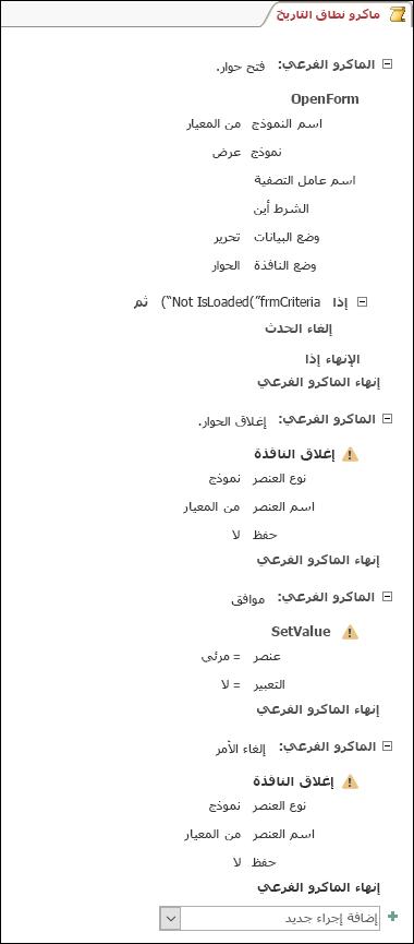 لقطة شاشة لماكرو Access مع أربع وحدات ماكرو فرعية وإجراءات.
