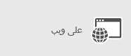 تطبيق ويب لـ Skype for Business