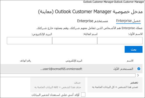 لقطه شاشه: البيانات العميل مدير العملاء Outlook تصدير