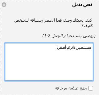 جزء النص البديل للاشكال في PowerPoint for Mac في Office 365