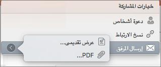 """""""مشاركة"""" و""""خيارات البريد الإلكتروني"""" في PPT for Mac"""