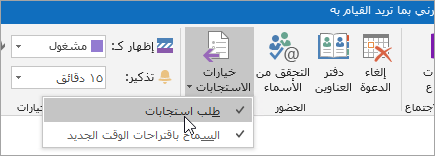 """لقطة شاشة للزر """"طلب الاستجابات"""" في Outlook 2016 for Windows"""