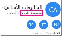 """عينه بطاقه المجموعه ب# استخدام """"مجموعه خاصه"""" تمييز"""