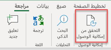 لقطة شاشة لواجهة المستخدم لفتح «مدقق الوصول»