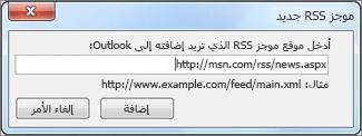 """أدخل URL الخاص بـ """"موجز RSS"""""""