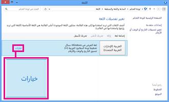 """إضافة أسلوب إدخال في """"لوحة التحكم"""" في Windows 8"""