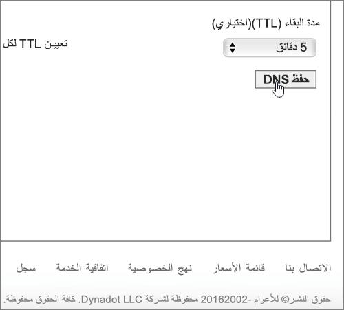 Dynadot-BP-Configure-3-2