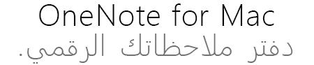 شعار OneNote