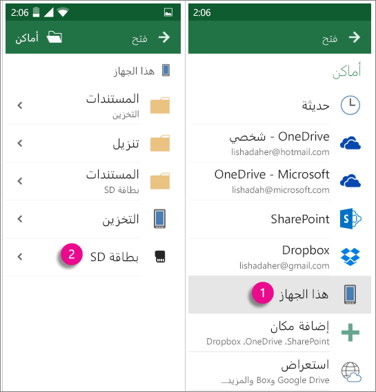 Office ل# بطاقه Android SD