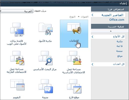 صفحه قائمه او مكتبه SharePoint 2010 انشاء مع تمييز الاعلانات