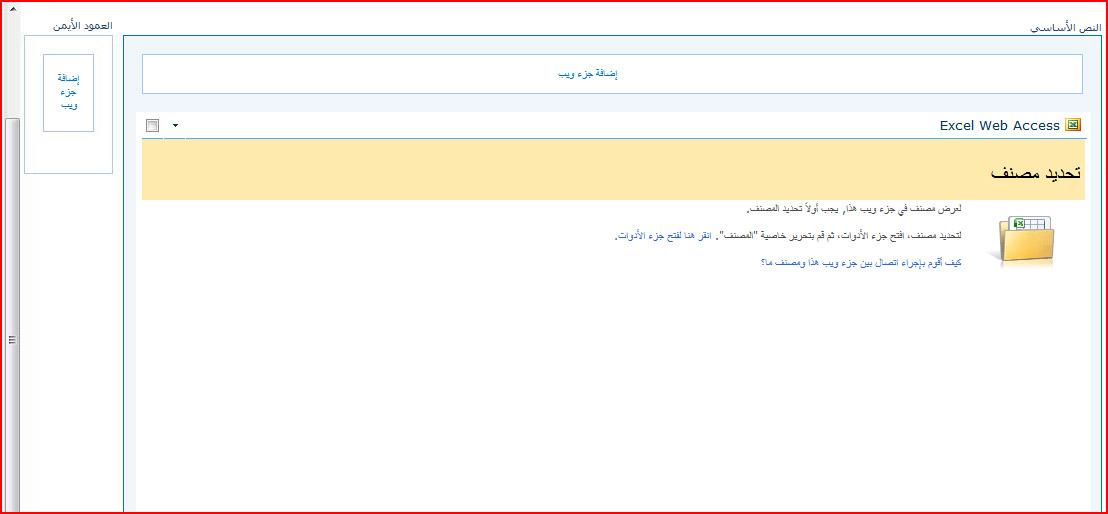 """يعرض """"جزء ويب الخاص بـ Excel Web Access"""" الجزء """"تحديد مصنف"""""""