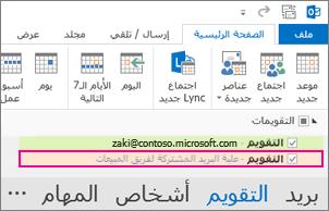 """يتم عرض التقويم المشترك في """"قائمة المجلدات"""" في Outlook"""