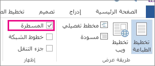"""لقطة شاشة لعلامة تبويب """"العرض"""" في Word 2013، تظهر خيار المسطرة محدد ومميز."""
