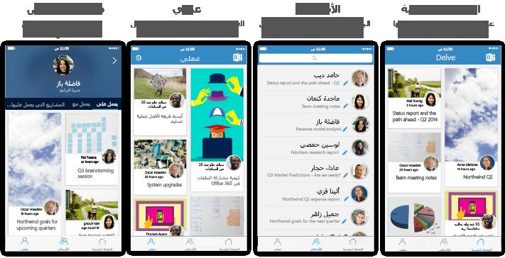 أربع شاشات لـ Delve for iPhone مع نص وصف
