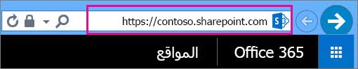 نسخ عنوان URL موقع الفريق