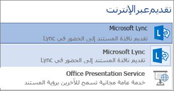 """""""تقديم عبر الإنترنت"""" باستخدام Microsoft Lync"""